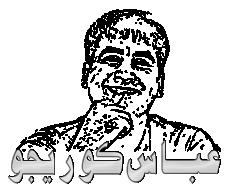 عباس ڪوريجو