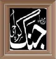 خواجه اظھر حسين شاد تلھار