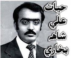 حيات علي شاهه بخاري