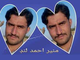 منير احمد لُنڊ